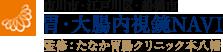 胃・大腸内視鏡NAVI 市川市・江戸川区・船橋市 監修:たなか胃腸クリニック本八幡