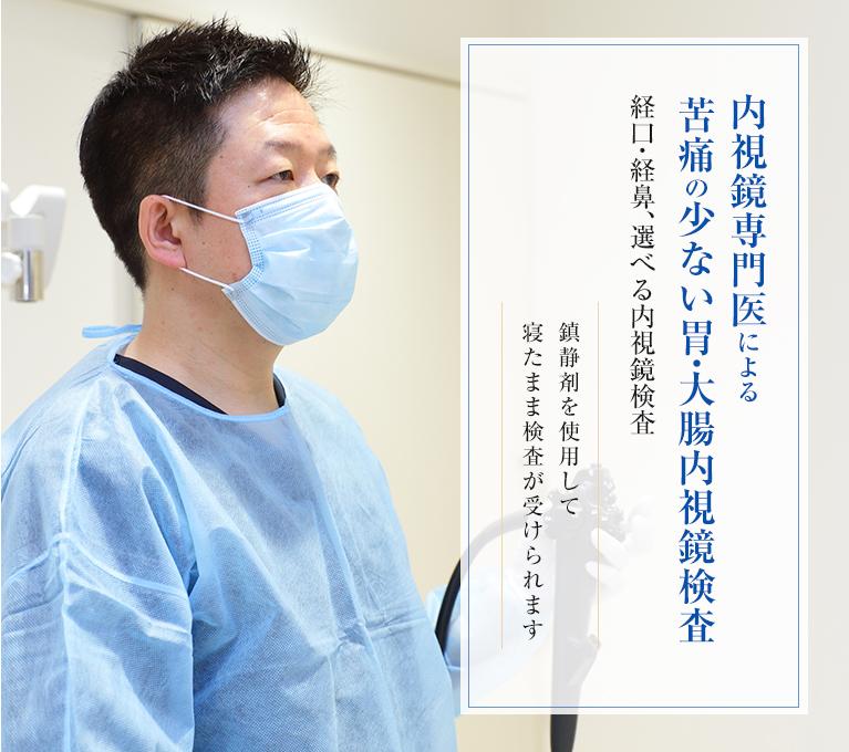 内視鏡専門医師による苦しくない胃・大腸内視鏡検査